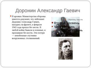 Доронин Александр Гаевич В архивах Министерства обороны имеется документ, что