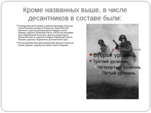 Кроме названных выше, в числе десантников в составе были: Гламаздин Николай С