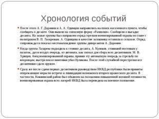 Хронология событий После этого А. Г. Доронин и А, А. Одинцов направились на п