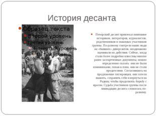 История десанта Печорский десант привлекал внимание историков, литераторов, ж