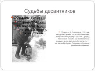 Судьбы десантников Радист А. А. Одинцов до 1946 года находился в армии. После