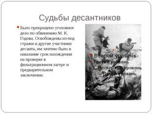 Судьбы десантников Было прекращено уголовное дело по обвинению М. К. Годова.