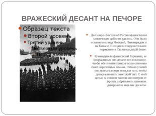 ВРАЖЕСКИЙ ДЕСАНТ НА ПЕЧОРЕ До Северо-Восточной России фашистским захватчикам