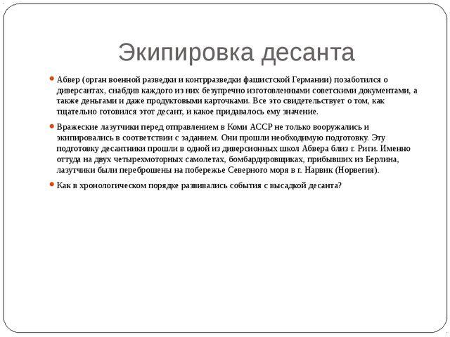 Экипировка десанта Абвер (орган военной разведки и контрразведки фашистской Г...