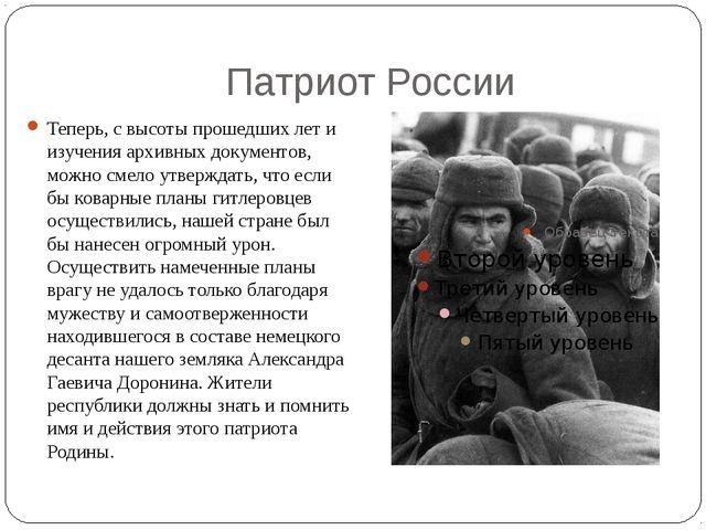 Патриот России Теперь, с высоты прошедших лет и изучения архивных документов,...
