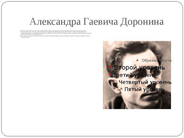 Александра Гаевича Доронина Родился он в апреле 1907 года в селе Глотово Удор...