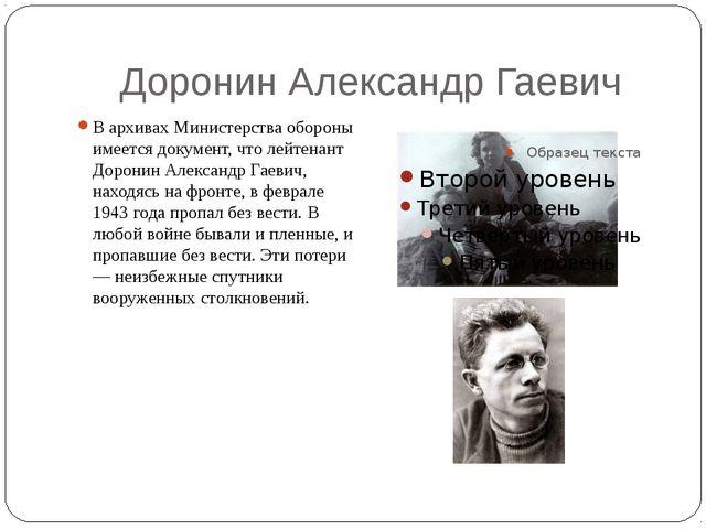 Доронин Александр Гаевич В архивах Министерства обороны имеется документ, что...