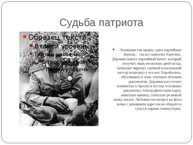 Судьба патриота - Коммунистов прошу сдать партийные билеты, - сказал замполит...