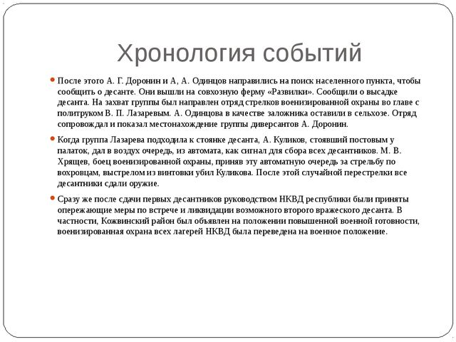 Хронология событий После этого А. Г. Доронин и А, А. Одинцов направились на п...