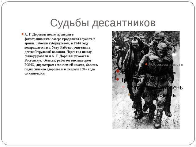 Судьбы десантников А. Г. Доронин после проверки в фильтрационном лагере продо...