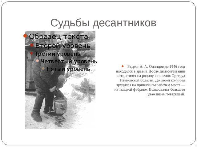 Судьбы десантников Радист А. А. Одинцов до 1946 года находился в армии. После...