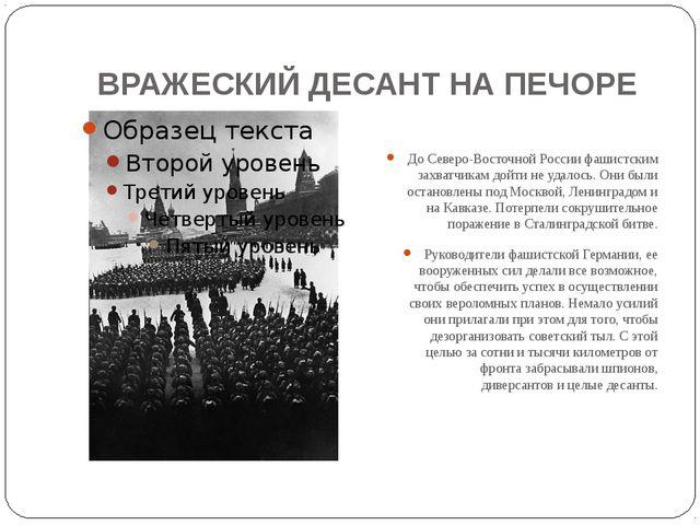 ВРАЖЕСКИЙ ДЕСАНТ НА ПЕЧОРЕ До Северо-Восточной России фашистским захватчикам...