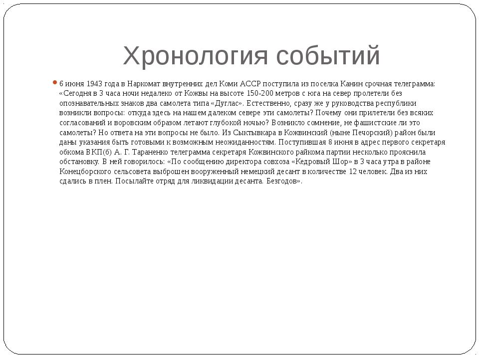 Хронология событий 6 июня 1943 года в Наркомат внутренних дел Коми АССР посту...