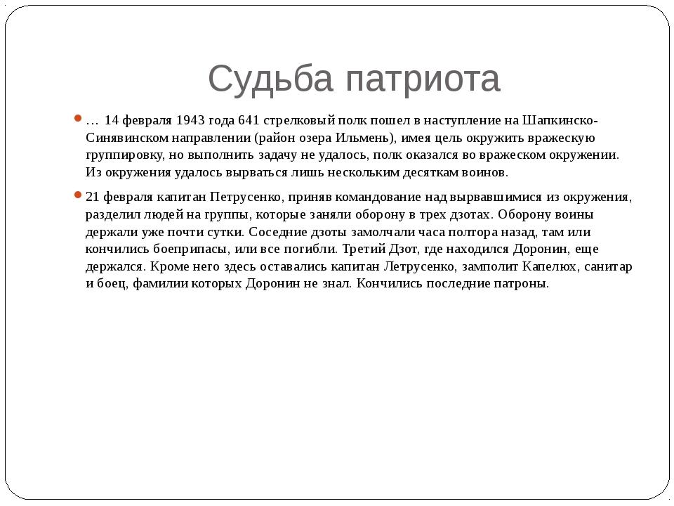 Судьба патриота ... 14 февраля 1943 года 641 стрелковый полк пошел в наступле...