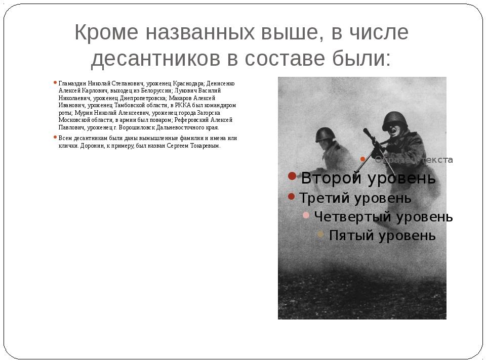 Кроме названных выше, в числе десантников в составе были: Гламаздин Николай С...