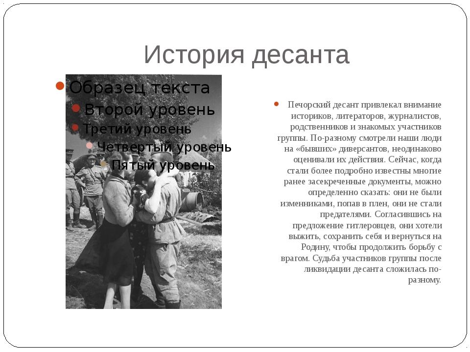 История десанта Печорский десант привлекал внимание историков, литераторов, ж...