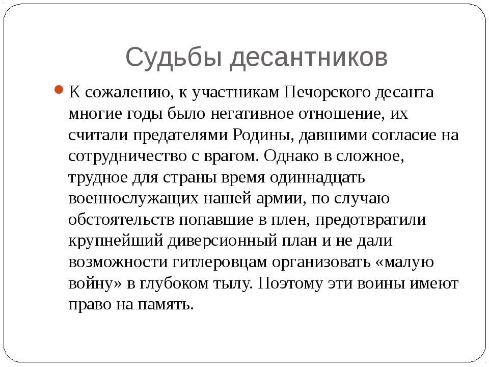 Судьбы десантников К сожалению, к участникам Печорского десанта многие годы б...