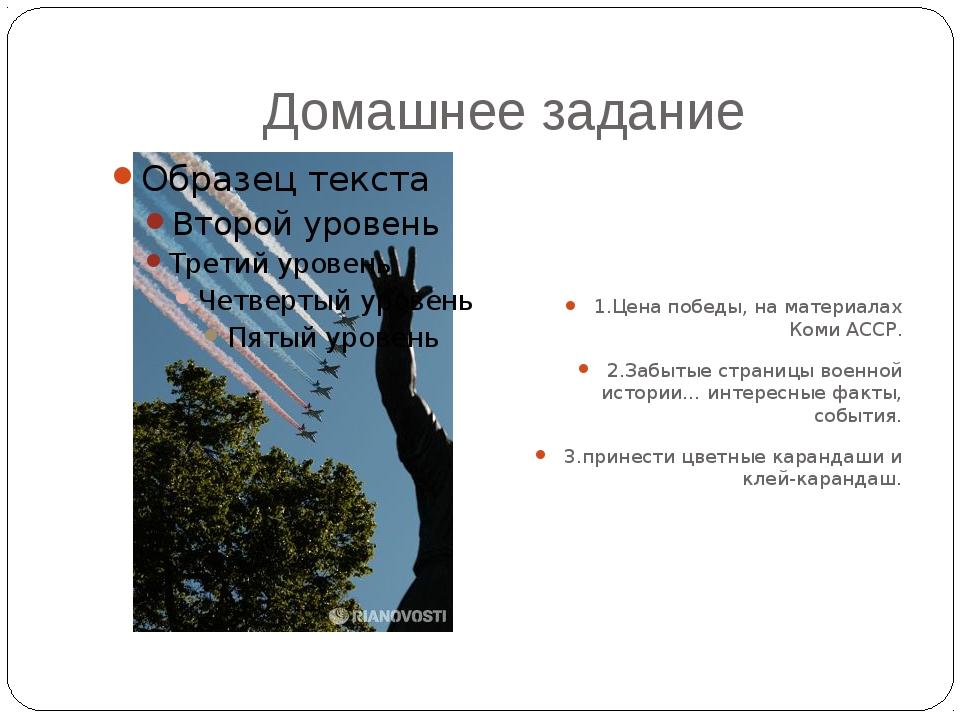 Домашнее задание 1.Цена победы, на материалах Коми АССР. 2.Забытые страницы в...