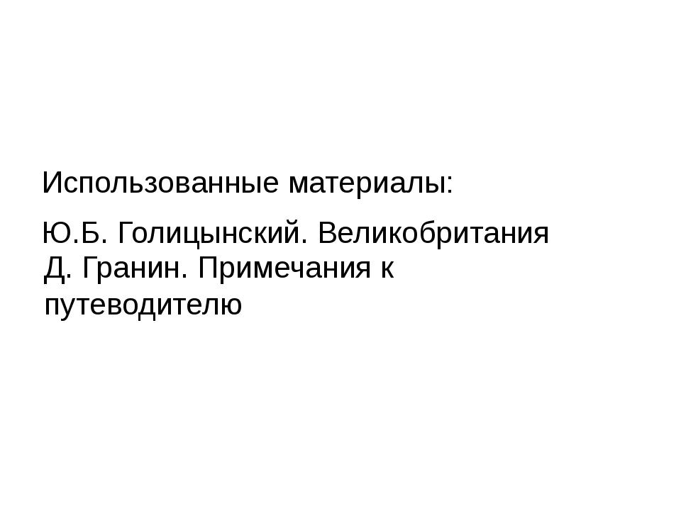 Использованные материалы: Ю.Б. Голицынский. Великобритания Д. Гранин. Примеч...