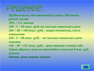 Предположим, что автомобиль стоил 200 тысяч рублей, тогда: 20% = 1/5, значит
