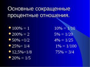 Основные сокращенные процентные отношения. 100% = 1 10% = 1/10 200% = 2 5% =