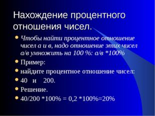 Нахождение процентного отношения чисел. Чтобы найти процентное отношение чисе