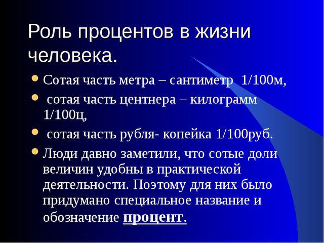 Роль процентов в жизни человека. Сотая часть метра – сантиметр 1/100м, сотая...