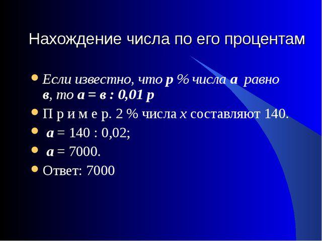 Нахождение числа по его процентам Если известно, что р % числа а равно в, то...