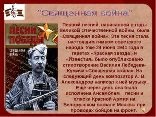 Первой песней, написанной в годы Великой Отечественной войны, была «Священная