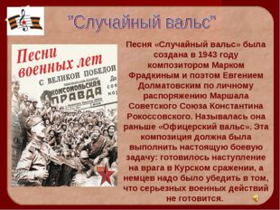 Песня «Случайный вальс» была создана в 1943 году композитором Марком Фрадкины