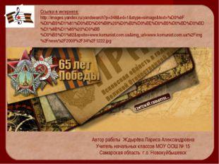 Ссылки в интернете: http://images.yandex.ru/yandsearch?p=348&ed=1&stype=simag