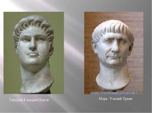 Тиберий Клавдий Нерон Марк Ульпий Траян