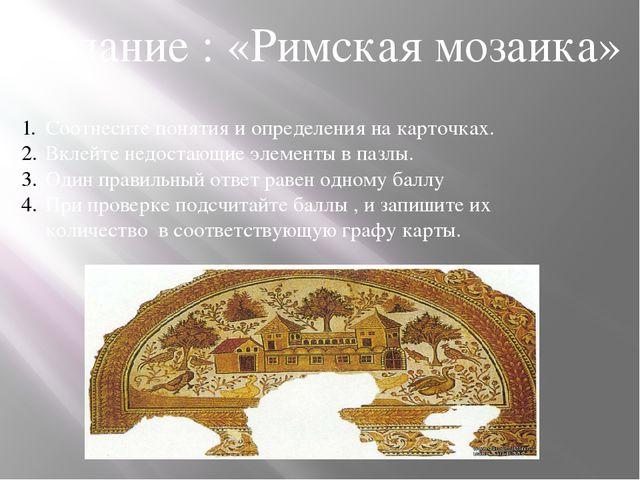 Задание : «Римская мозаика» Соотнесите понятия и определения на карточках. Вк...
