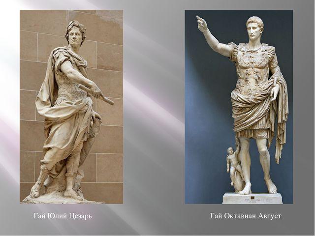 Гай Юлий Цезарь Гай Октавиан Август
