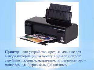 Принтер – это устройство, предназначенное для вывода информации на бумагу. Ви