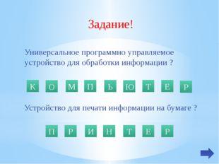 К О М П Ь Ю Т Е Р Универсальное программно управляемое устройство для обработ