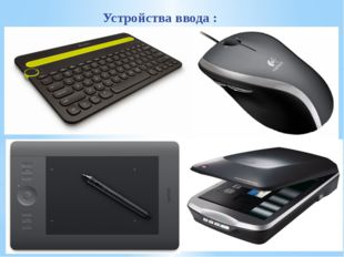 Устройства ввода : Клавиатура– клавишное устройство, предназначенное для упр