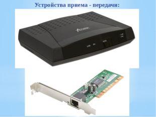 Устройства приема - передачи: Модемслужит для связи удалённых компьютеров по