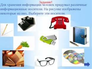 Для хранения информации человек придумал различные информационные носители. Н