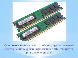 Оперативная память– устройство, предназначенное для хранения текущей информа
