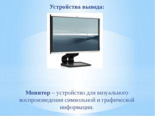 Монитор– устройство для визуального воспроизведения символьной и графической