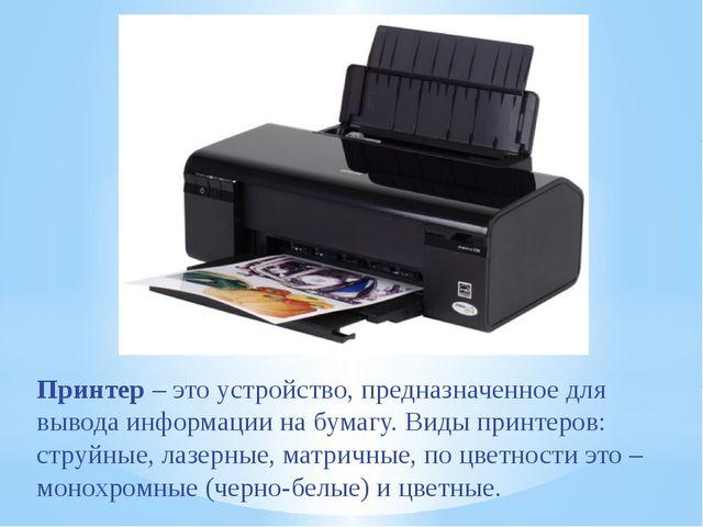 Принтер – это устройство, предназначенное для вывода информации на бумагу. Ви...