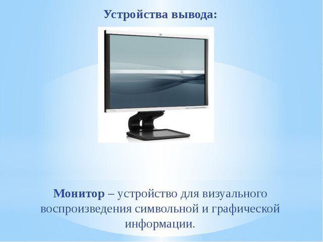 Монитор– устройство для визуального воспроизведения символьной и графической...