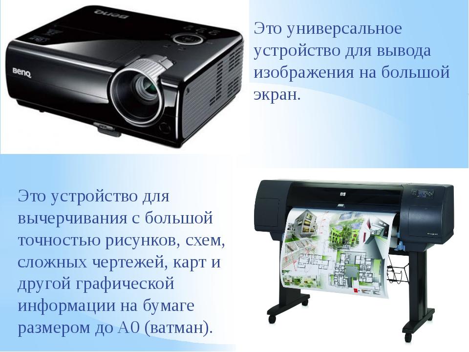 Это универсальное устройство для вывода изображения на большой экран. Это уст...