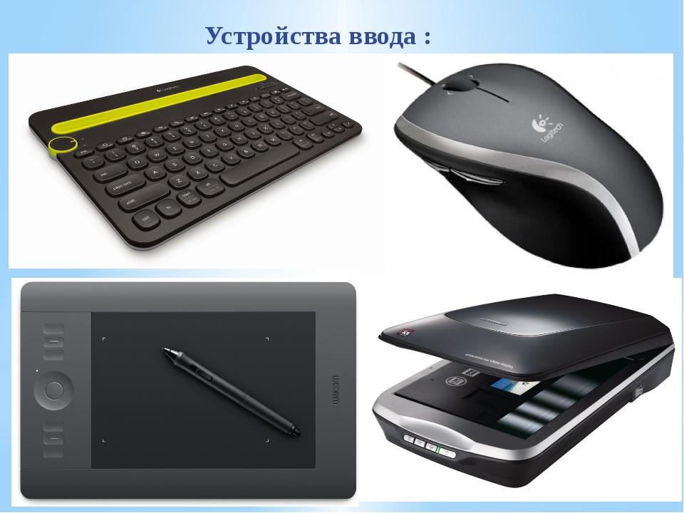 Устройства ввода : Клавиатура– клавишное устройство, предназначенное для упр...