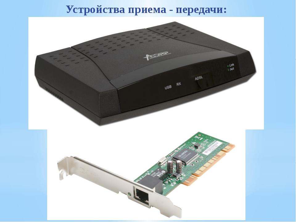 Устройства приема - передачи: Модемслужит для связи удалённых компьютеров по...