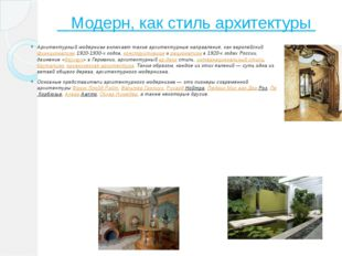Модерн, как стиль архитектуры Архитектурный модернизм включает такие архитек