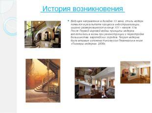 История возникновения Ведущее направление в дизайнеXXвека, стиль модерн по