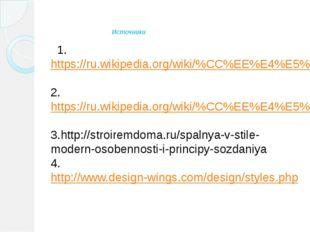 Источники 1.https://ru.wikipedia.org/wiki/%CC%EE%E4%E5%F0%ED 2.https://ru.wik