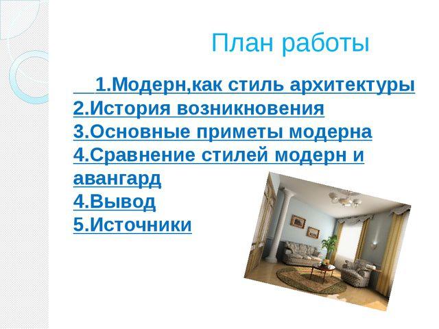 План работы 1.Модерн,как стиль архитектуры 2.История возникновения 3.Основны...